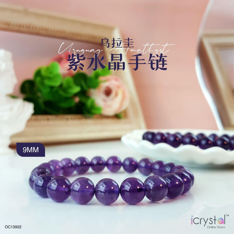 乌拉圭紫水晶手链