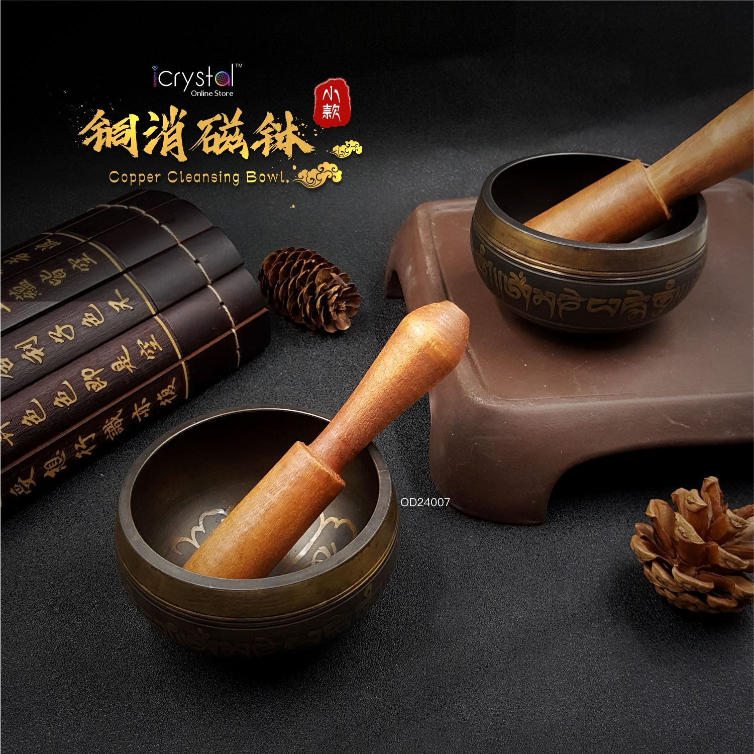 Copper Singing Bowl  Decoration
