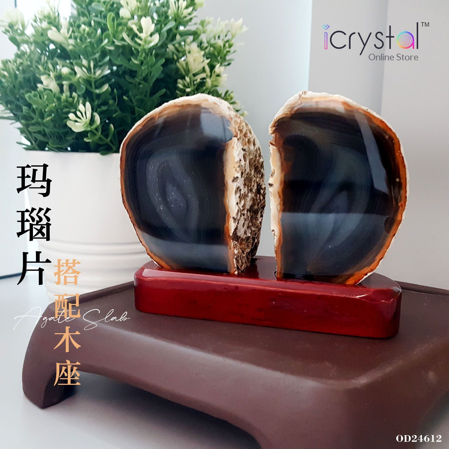Agate Slab With Wood Stand Decoration