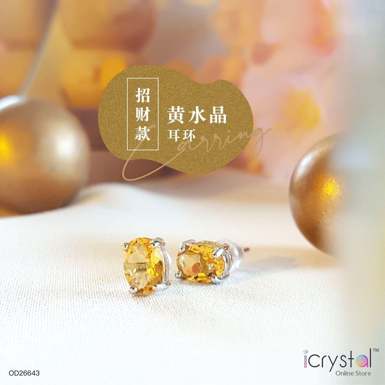 黄水晶椭圆形耳环